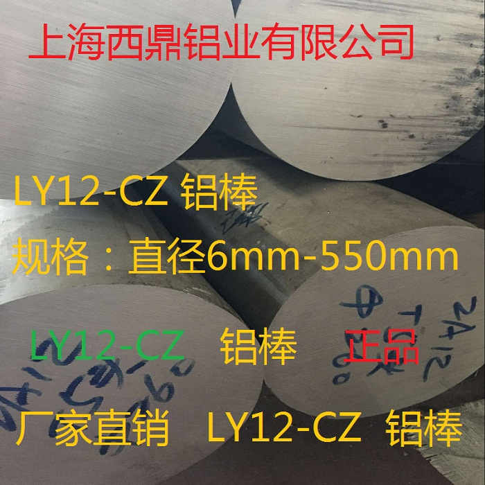 LY12-CZ铝棒 上海LY12